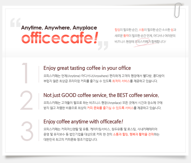 Anytime, Anywhere, Anyplace officecafe!